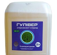 Регулятор роста  ГУЛИВЕР, РК Хлормекват-хлорид (Берегиня)