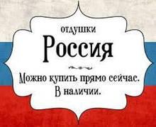 ОТДУШКИ РОССИЯ И США