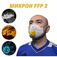 Респиратор-маска МИКРОН FFP2 с клапаном Белый, фото 1
