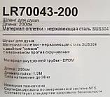 Шланг для душа Zerix LR70043 -200см, фото 4