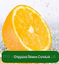 Віддушка Соковитий Лимон