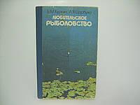 Куркин Б.М., Щербуха А.Я. Любительское рыболовство. , фото 1