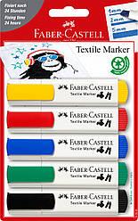 Маркеры для ткани  Faber-Castell Textile Marker, 5 цветов в блистере, 159520