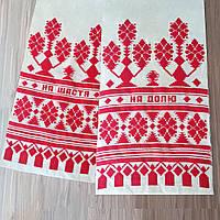 Свадебный кролевецкий рушник, натуральный лен (арт. R-16)