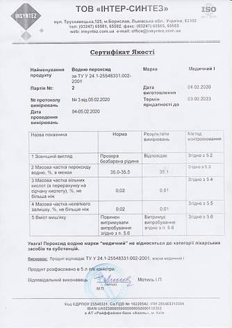 Перекись водорода медицинская 35%, 5кг (оригинал, сертификат качества), фото 2