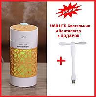 Увлажнитель очиститель воздуха HUMIDIFIER LUCKY CUP Желтый | Ночник- распылитель аромамасел с LED подсветкой