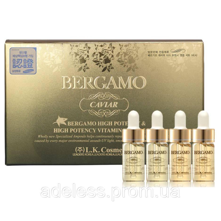 Bergamo Caviar High Potency Vitamin Ampoule Набор сывороток с экстрактом икры для витаминизации кожи(4 ампулы)
