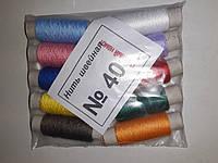 Швейна Нитка 40 щільний намот кольорова