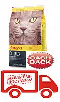 Сухой корм Josera Catelux корм для взрослых котов 10КГ