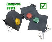 Респиратор с клапаном БУК ОРИГИНАЛ защита FFP3 Противовирусный, защитный для лица