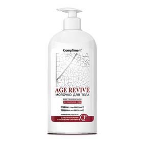 Молочко для тела - разглаживающее, повышение упругости Age Revive Compliment 400 мл.