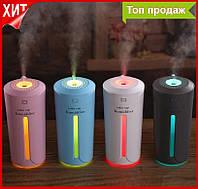 Увлажнитель воздуха HUMIDIFIER Color Cup с LED подсветкой | Ультразвуковой Очиститель воздуха- Ночник