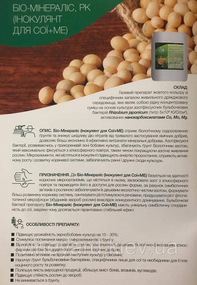 Инокулянт для сои + МЕ Гель, фиксация азота, развитие корневой системы, рост, соя, урожайность, зернобобовые, макроэлементы, микроэлементы, грунт, плодоношение, качество продукции, белки, витамины, углеводы, стойкость к болезням, не вымывается