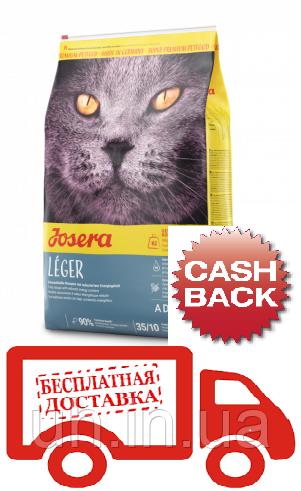 Josera Leger корм для малоактивних і стерилізованих котів 10КГ
