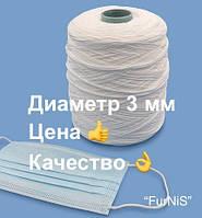 Резинка для масок круглая 3мм/100метров (Турция)