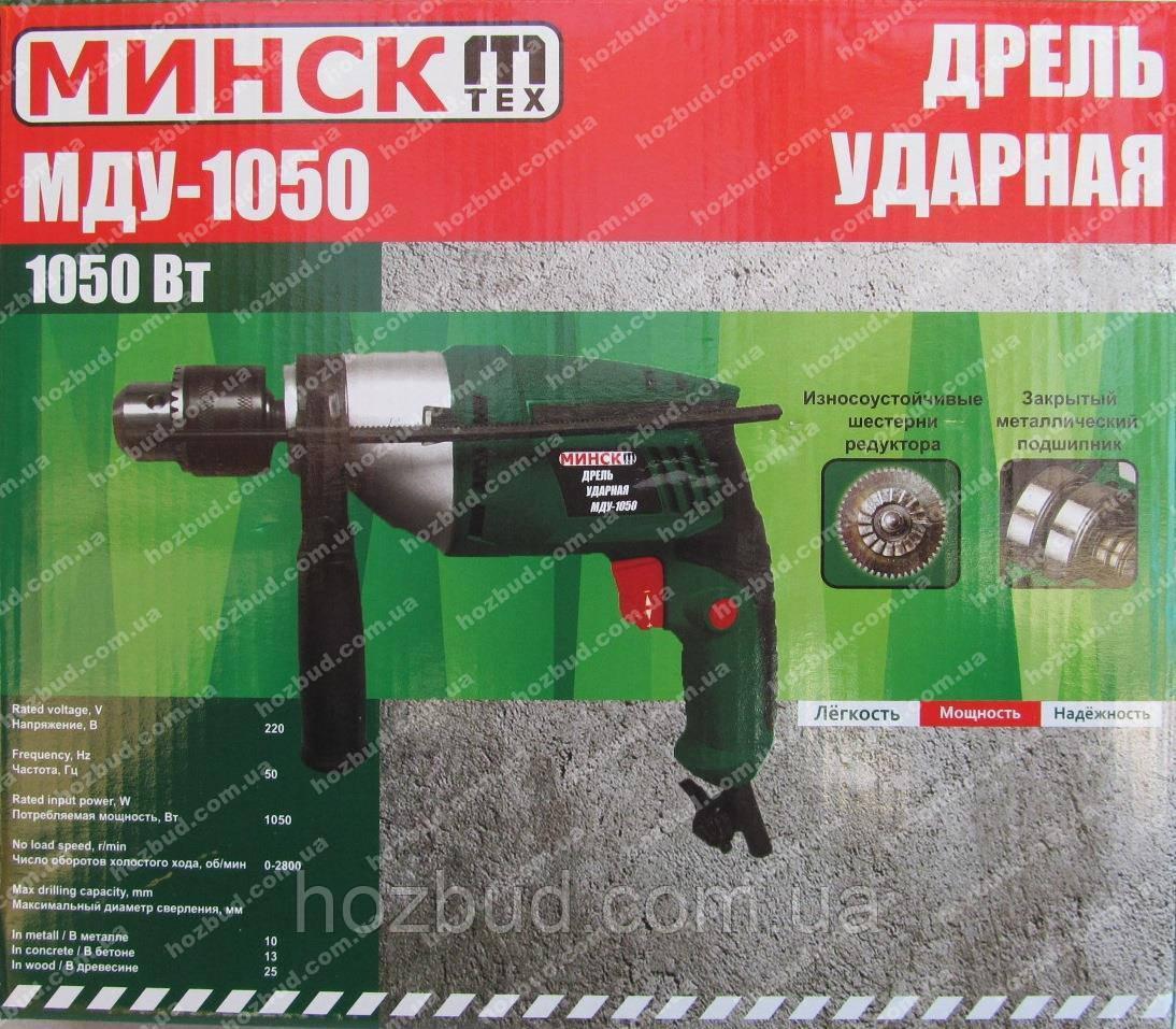 Дрель Минск МДУ-1050 (1050 Вт., ударная)