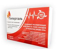 Средство для лечения гипертонии Гиперталь, капсулы для нормализации давления , Gipertal таблетки от гипертонии