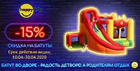 Знижка на надувні батути ТМ Happy Hop! 15%! До 30 квітня 2020!