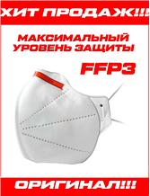Респиратор Микрон FFP3 без клапана