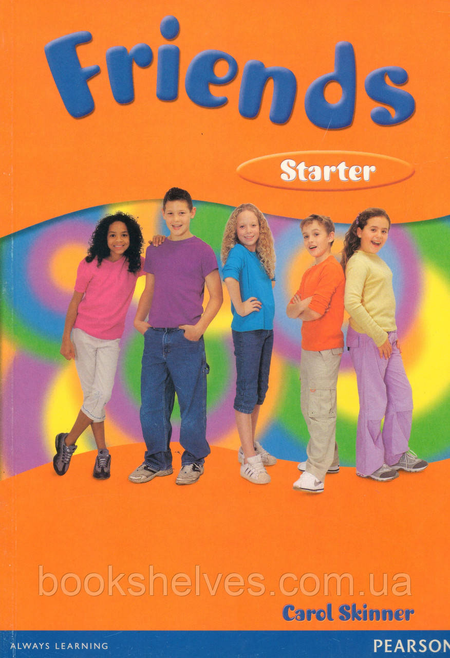 Учебник  Friends Starter Student's book