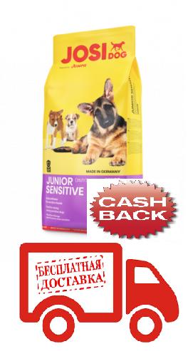 Сухой корм Josera JosiDog Junior Sensitive для щенков с чувствительным пищеварением 18КГ