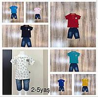 Костюмы для мальчиков 2-5 лет