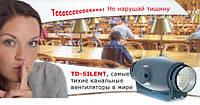 Самый тихий в мире вентилятор - Silent от Soler Palau