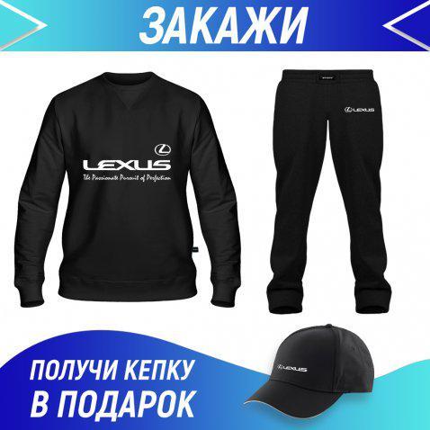 Мужской спортивный костюм летний: Свитшот, Штаны, Бейсболка Костюм Лексус слоган(72221,14164,14164)