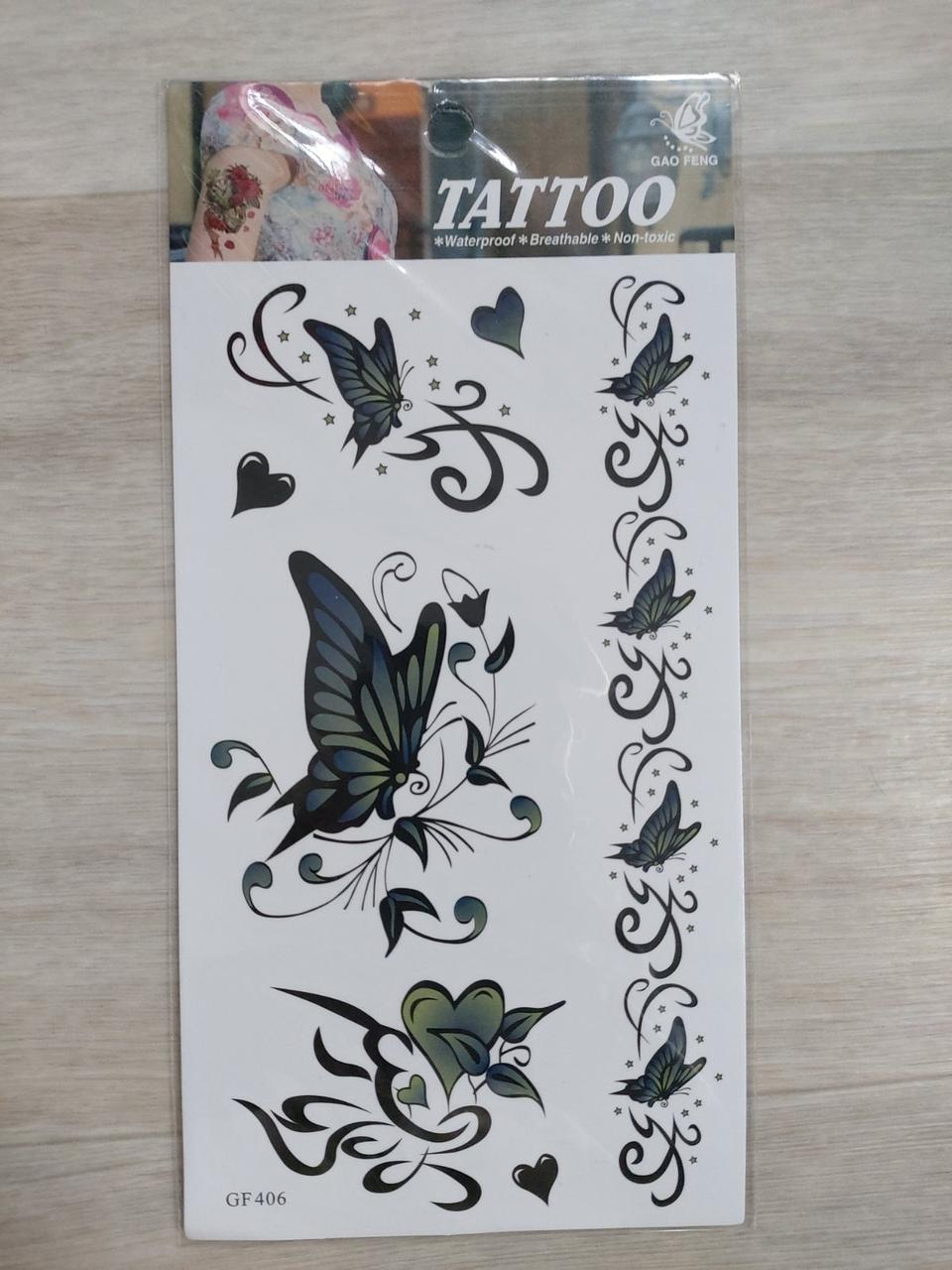 Временные татуировки с бабочками ТБ-178