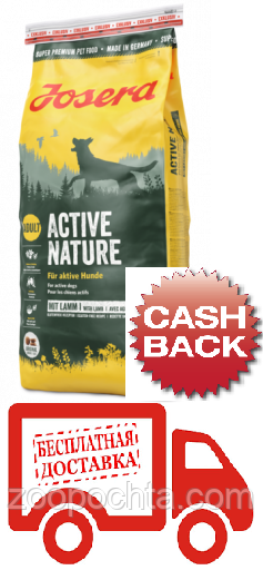 Сухий корм Josera Active Nature для активних собак з підвищеним вмістом м'яса ягняти і птиці 15кг