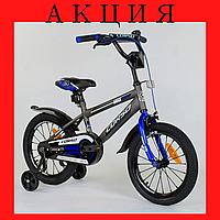 """Детский 2-х колёсный велосипед 16""""  Серый с синим велосипед для мальчика из стали"""