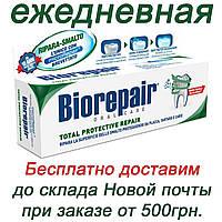 Biorepair Зубная паста «Абсолютная защита и восстановление» 75 мл