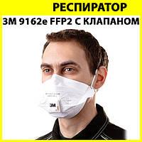 Респиратор 3М 9162е с клапаном Упаковка (15 штук). Защита FFP2. Носовой зажим маски