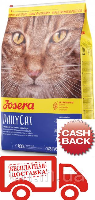 Josera DailyCat сухой беззерновой корм для котов 10КГ