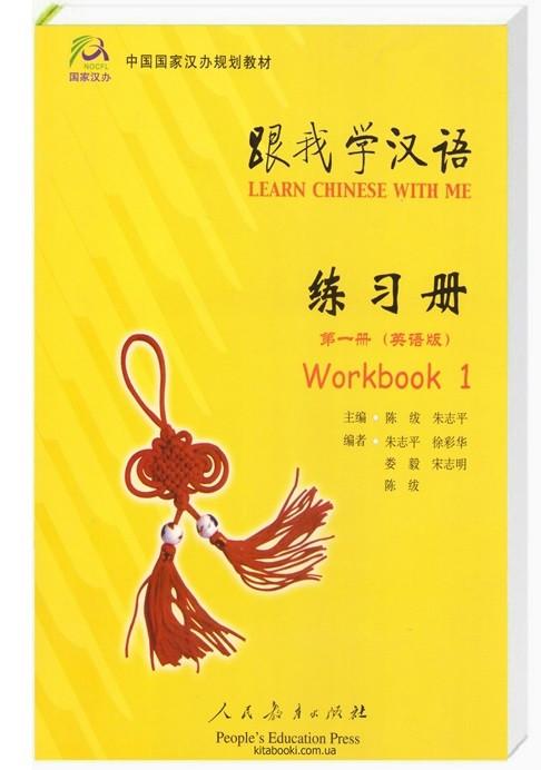 Learn Chinese with Me 1 Workbook Рабочая тетрадь по китайскому языку для детей Цветная