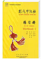 跟我学汉语 练习册 Learn Chinese with Me 1 Workbook Рабочая тетрадь по китайскому языку для детей Цветная