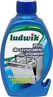 LUDWIK Средство Жидкость для чистки посудомоечных машин 250 мл