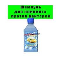 Шампунь концентрат для мытья автомобиля, удаляет пятна бензина, следы насекомых, полирует авто МОРСКОЙ (Ln2212
