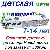 Biorepair Зубная паста для детей «Джуниор» от 7 до 14 лет