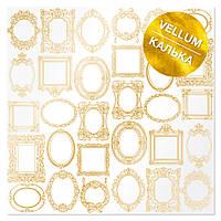 Калька з фольгуванням - Golden Frames - Fabrika Decoru  - 30x30