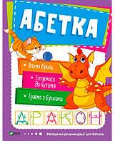 Абетка ТМ Віват укр (9789669424525)