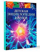 Детская энциклопедия науки Виват рус (9789669429919)