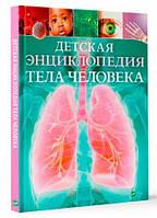 Детская энциклопедия тела человека Виват рус (9789669429896)