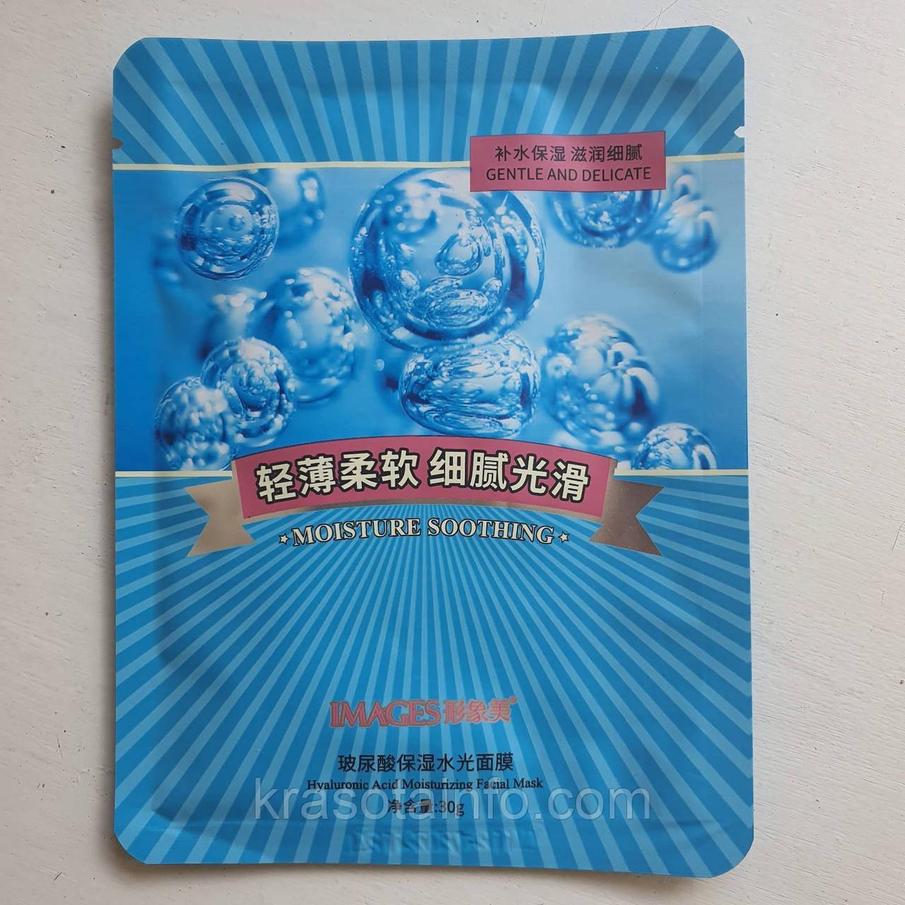 Маска тканевая увлажняющая успокаивающая Moisture soothing mask, Bioaqua, 30 г
