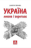 Україна. Любов і боротьба