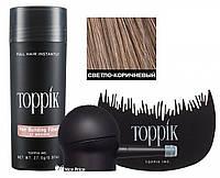 Кератиновый загуститель для волос Toppik 27,5г аппликатор гребешек Светлый шатен (Light Brown)