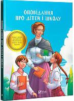 Оповідання про дітей і школу Віват укр (9789669422248)