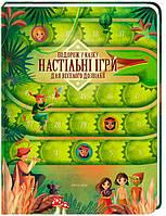Подорож у казку настільні ігри для веселого дозвілля Книголав (9786177563906)