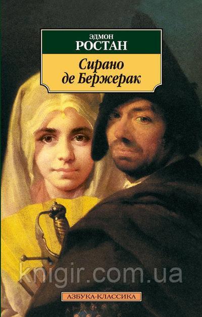 Сирано де Бержерак (мяг )