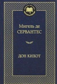 Дон Кихот (тв) Мировая классика